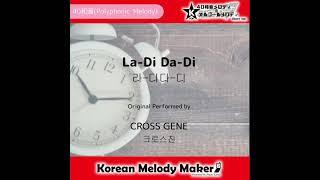 La-Di Da-Di [라-디다-디] - CROSS GENE [크로스진] [K-POP40和音メロディ&…