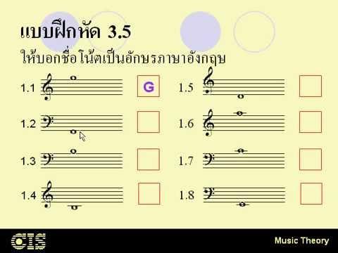 เรียน Music Theory (ทฤษฎีดนตรี) ใน 1 ชม. (17) 3.8 แบบฝึกหัดที่ 3.5 [CIStraining.com]