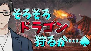 【Ark: Survival Evolved】ドラゴンに挑むスレイヤーズ【にじさんじ/社築】