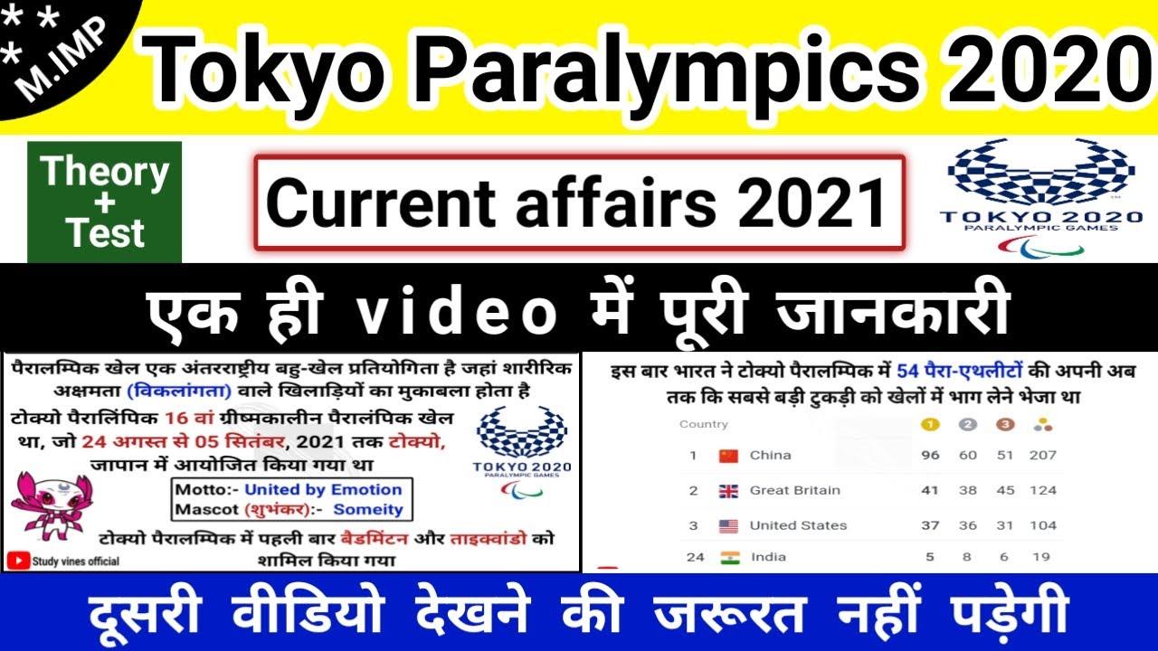 Tokyo Paralympics 2020 | tokyo paralympics 2021 current affairs | Study vines official