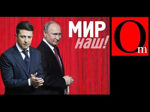 Зеленский не лох, а Путин не ху*ло - суть формулы Штайнмайера