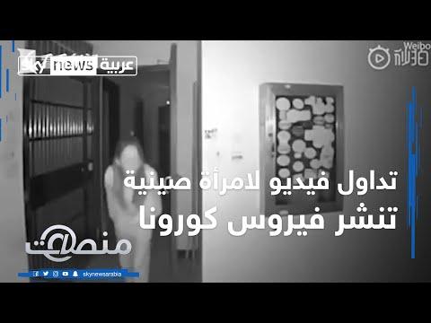 منصات | تداول فيديو لامرأة صينية تنشر فيروس كورونا بين جيرانها عبر البصق  - 17:00-2020 / 2 / 11
