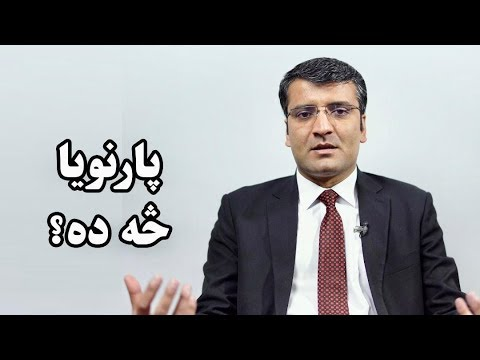 What is paranoia?  پارنویا څه ده؟
