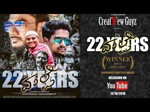 22 YEARS IN MALPE ||2018|| FULL MOVIE || Guruprasad Panchanbettu || Padmashree Shettigar