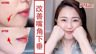【改善木偶紋和嘴角下垂】提升嘴角緊緻面部 |5分鐘面部瑜珈養成微笑唇【Mao】