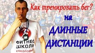 видео Методика бега на средние дистанции
