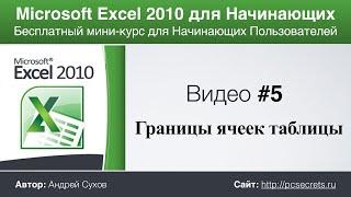 Microsoft Excel для Начинающих (Часть 5)