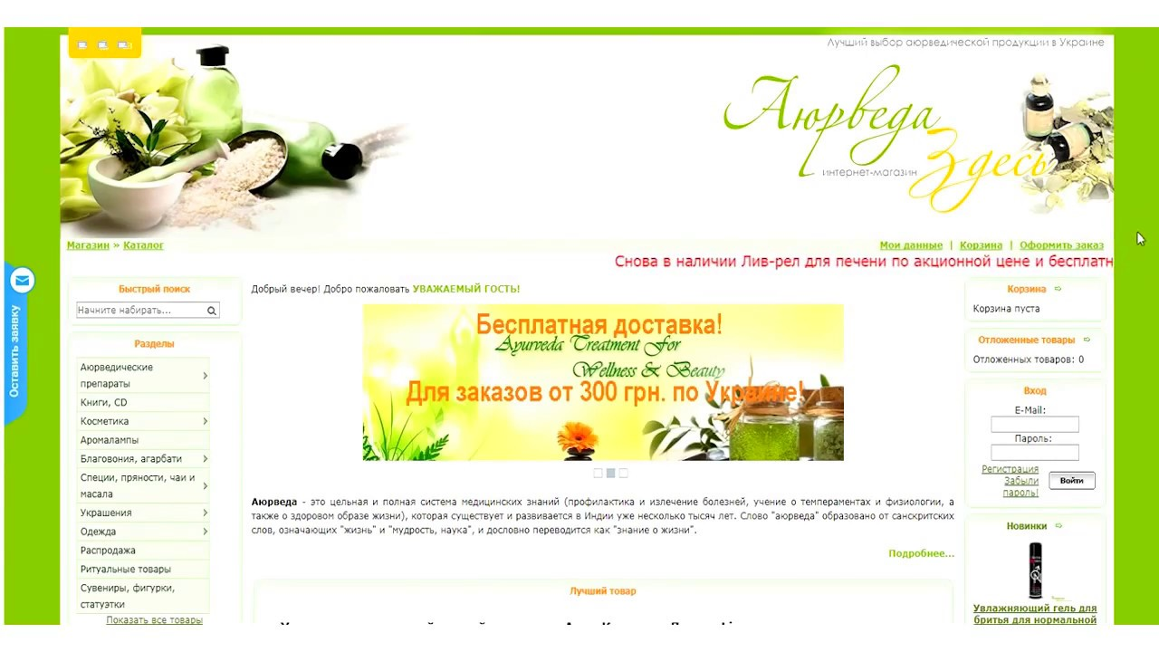 Аюрведа Здесь Интернет Магазин Украина