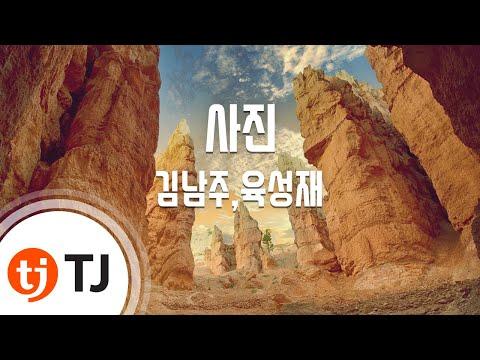 [TJ노래방] 사진 - 김남주,육성재 (Photograph - Kim Nam Joo, Yook Sung Jae) / TJ Karaoke