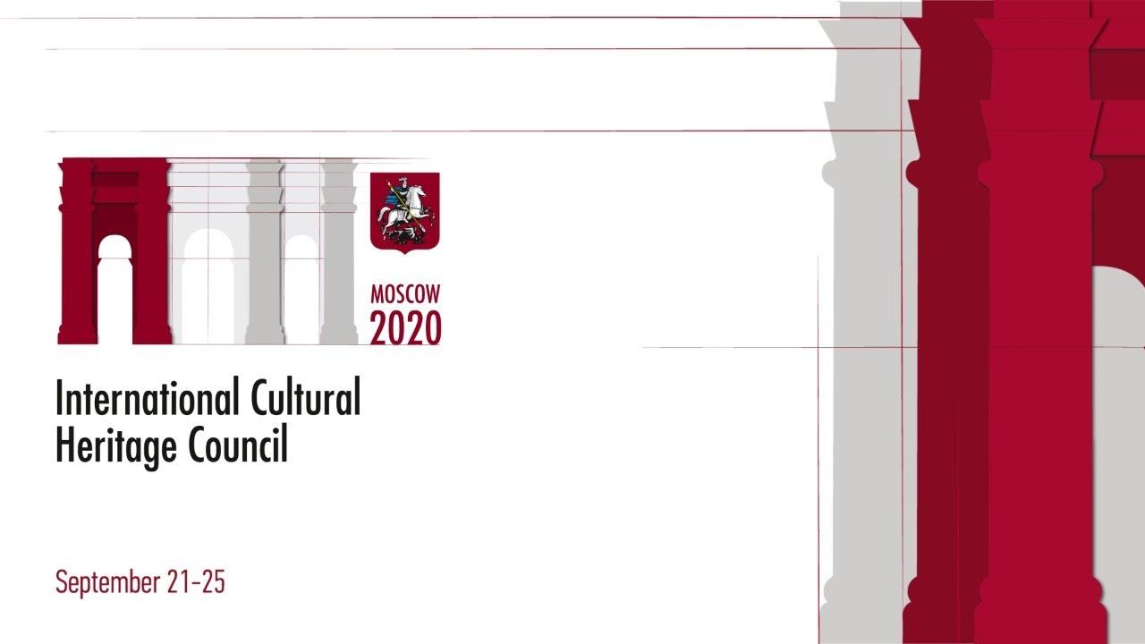 Совет по культурному наследию 23.09.2020 12:00-13:00