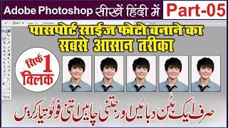 how to create passport size photo in adobe Photoshop by actions Photoshop tutorial in hindi part-5