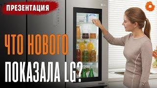 LG: КРУТЫЕ новинки бытовой техники ✅ Презентация 2018 в Киеве