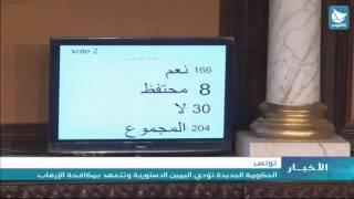 تونس : الحكومة الجديدة تؤدي اليمين الدستورية وتتعهد بمكافحة الإرهاب