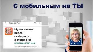Мобильное приложение для создания слайд шоу