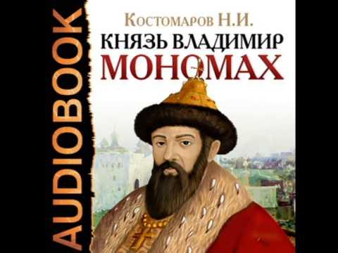 "2000084 01 Аудиокнига. Костомаров Н.И.""Князь Владимир Мономах"""
