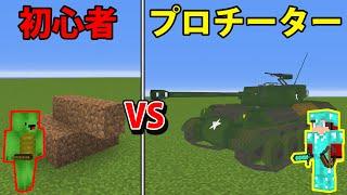 戦車作り対決で最強のMODを使うドッキリ【マインクラフト】