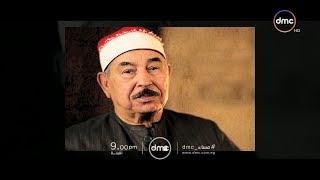الشيخ محمد محمود الطبلاوي مع أسامة كمال انتظرونا الليلة الثلاثاء في مساء dmc الساعة 9:00 مساءً