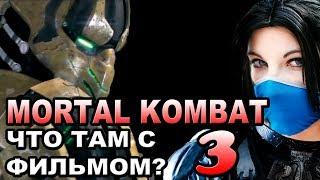 Мортал Комбат 3 - что там с фильмом Смертельная Битва [ОБЪЕКТ] movie Mortal Kombat 3