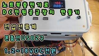 노트북충전기로 DC전원장치 (DC파워서플라이) , 핸드…