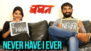 Never Have I Ever With Bhausaheb Shinde & Gayat...
