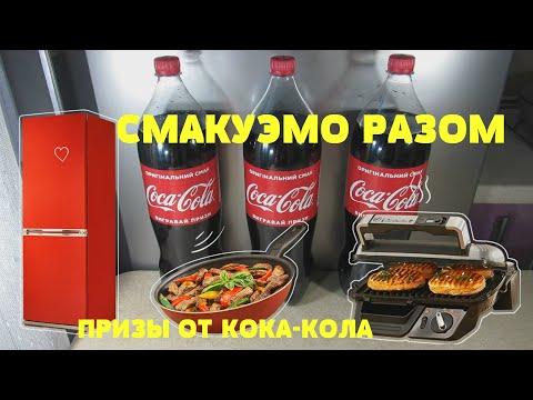 Акция Кока Кола 2020 — Смакуємо разом. Смакуем вместе с Coca Cola Promo