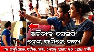 Archita nk Selfie re Fasile Sabyasachi Mishra || Abhiman Odia Movie Uncut Video
