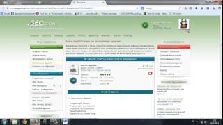 Как обмануть сайт SeoSprint
