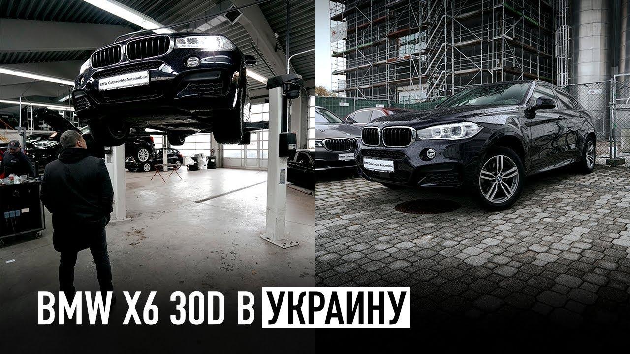 Осмотр BMW X6 30d в Украину /// Автомобили из Германии