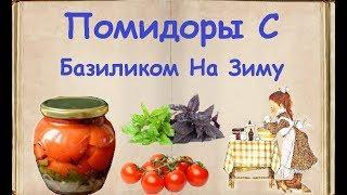 Помидоры С Базиликом На Зиму Книга Рецептов Bon Appetit