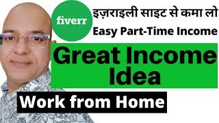 Good income work from home   Part time income   Freelance   fiverr.com   paypal   olx.in  