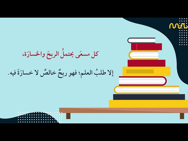 حِكَم وفوائد مقتبسة من كلمات لأبي بصير الطرطوسي، عبد المنعم مصطفى حليمة 25