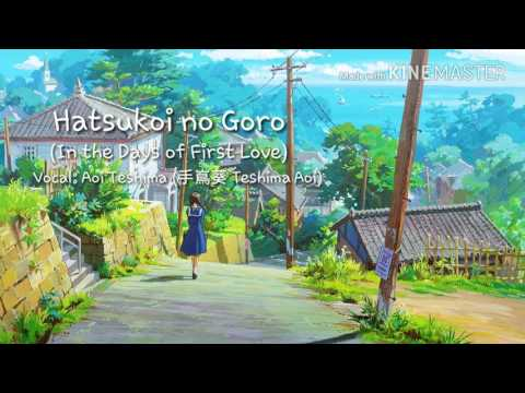 From Up On Poppy Hill - Hatsukoi no koro (In the Days of First Love) LYRICS