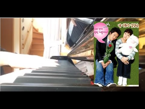 My name is Kim Sam Soon OST - Inside my heart - Piano ...