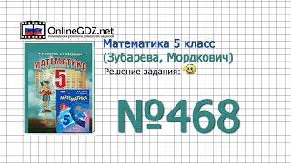 Задание № 468 - Математика 5 класс (Зубарева, Мордкович)