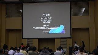 AUGM東京2017:ユニティ・テクノロジーズ・ジャパン thumbnail
