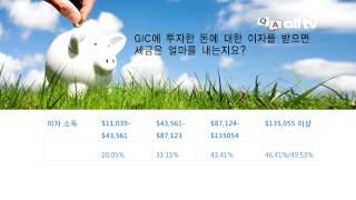 Q&A-이은진회계사:GIC에 투자한 이자의 세금은 얼마를 내는가?