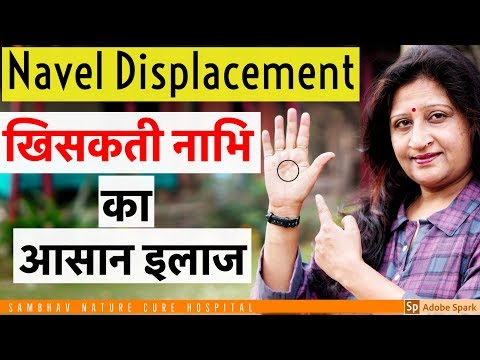 Navel Displacement Treatment | Acupressure Points For Navel Disorder | Home Remedies