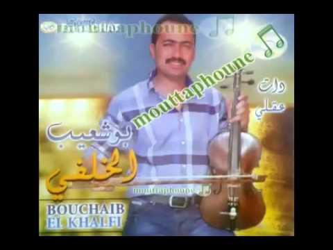MUSIC BOUCHAIB KHALFI TÉLÉCHARGER EL