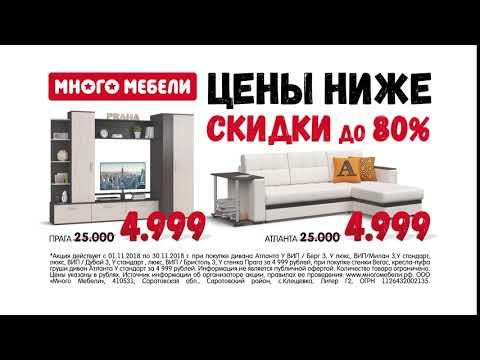 Цены ниже в Много Мебели  - скидки 80%!