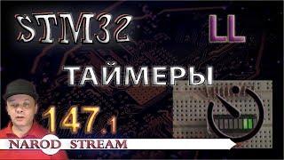 Программирование МК STM32. Урок 147. LL. Таймеры. Часть 1