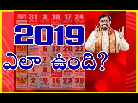 How is 2019?   2019 Astrological Outlines   Pranati Television