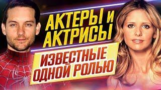 Актеры и актрисы, которые ИЗВЕСТНЫ ЛИШЬ ОДНОЙ РОЛЬЮ // ДКино