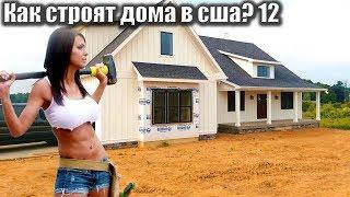 1359. Американская стройка 12. Дом почти готов