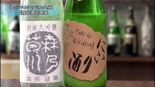 ハシュカリ#484 森民酒造本家 thumbnail