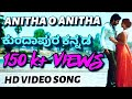 Anitha O Anitha  Official HD KUNDAPURA KANNADA Video song
