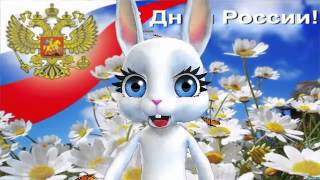 ZOOBE зайка С Днём РОССИИ