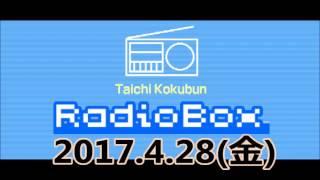 17.4.28(金) 国分太一 Radio Box TOKIOの国分太一がみなさんからのお便り紹介をメインに、 アイドルらしからぬトークをするコミュニケーショ...