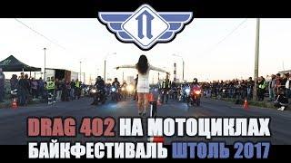 Гонки на мотоциклах и байкфест Штоль 2017