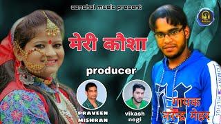 Meri Konsha Latest New Fresh Garhwali Song 2019 Narendra Meher Aanchal Music
