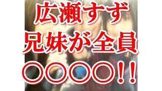 ドラマ「怪盗山猫」に出演中の広瀬すず。 お姉さんは女優で有名ですがお...